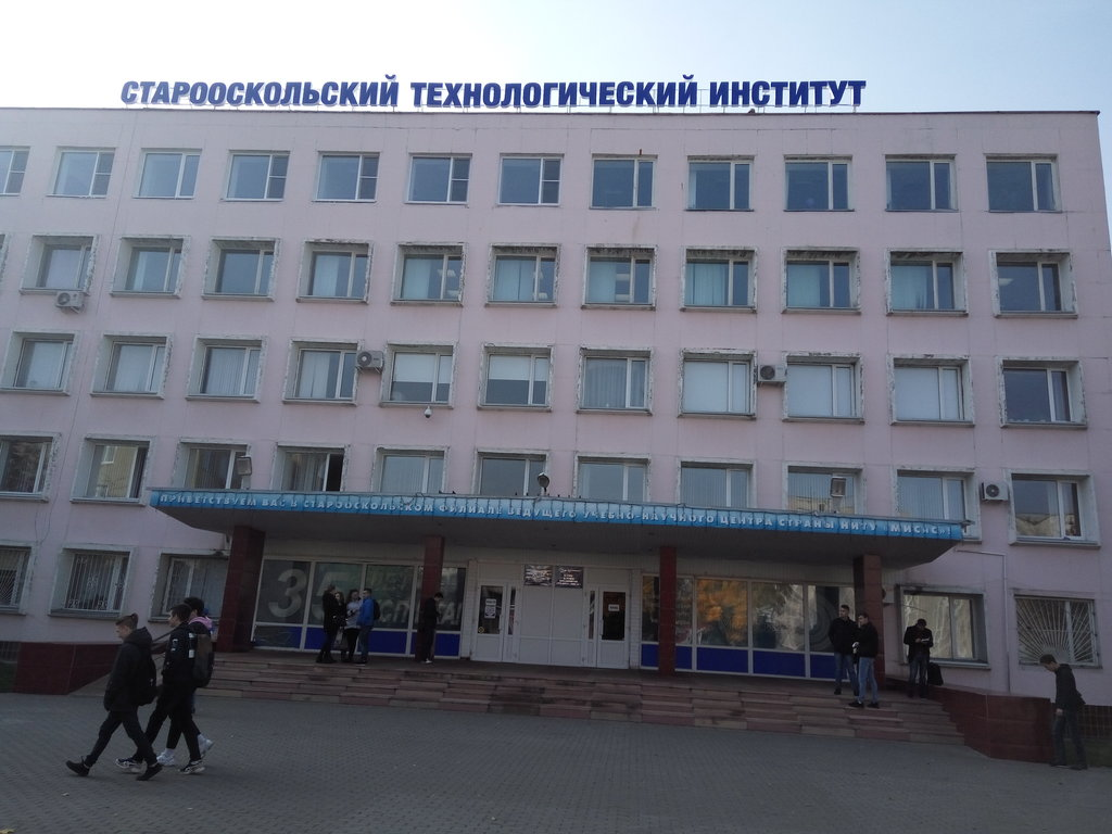 Национальный исследовательский технологический университет «МИСиС» — филиал в г. Старый Оскол