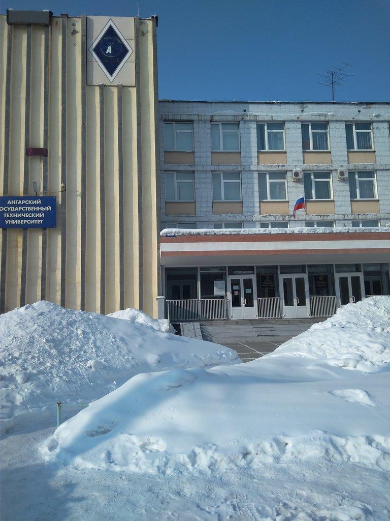 Ангарский государственный технический университет
