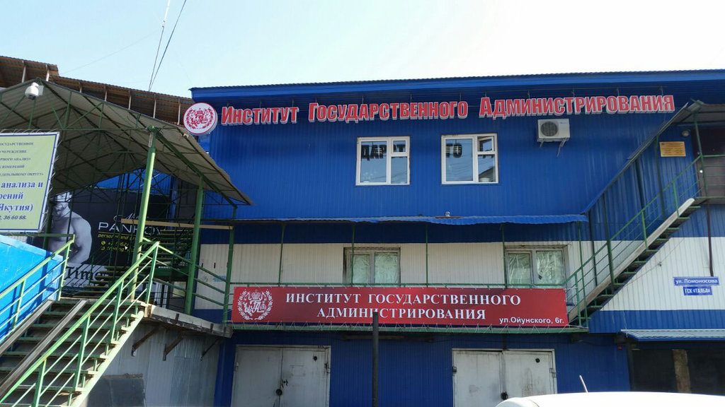 Институт государственного администрирования — филиал в г. Якутск