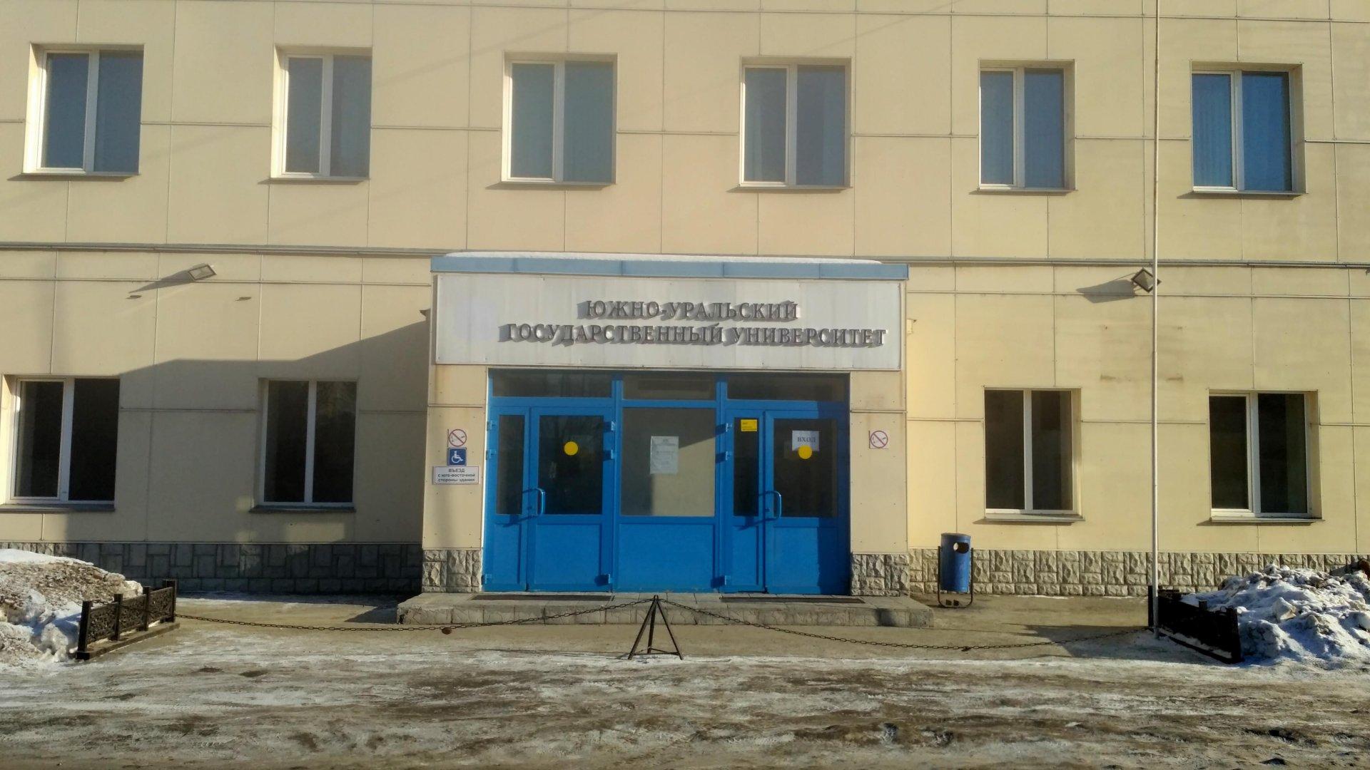 Южно-Уральский государственный университет — филиал в г. Миасс