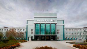 Амурский гуманитарно-педагогический государственный университет