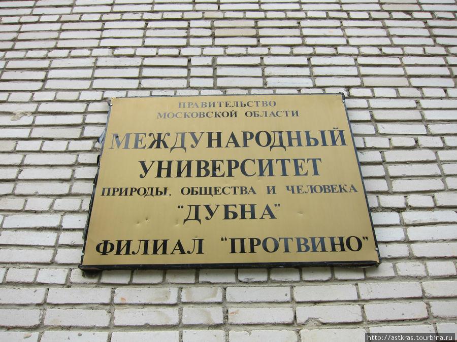 Университет Дубна — филиал в г. Протвино