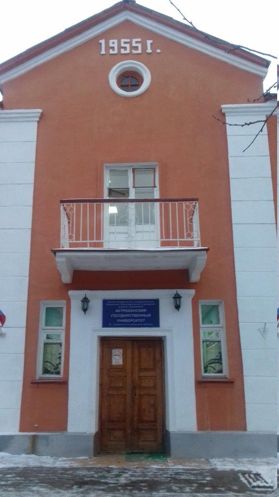 Астраханский государственный университет — филиал в г. Знаменск