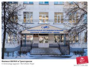 Национальный исследовательский ядерный университет «МИФИ» — филиал в г. Трехгорный