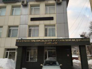 Российская академия народного хозяйства и государственной службы при Президенте РФ — филиал в г. Липецк