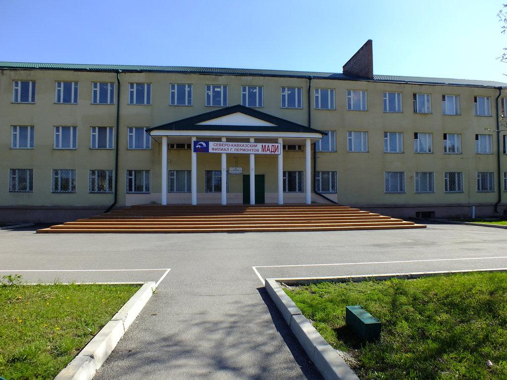 Московский автомобильно-дорожный государственный технический университет — филиал в г. Лермонтов