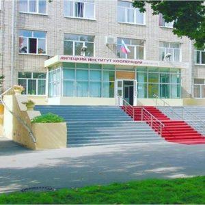 Белгородский университет кооперации, экономики и права — филиал в г. Липецк