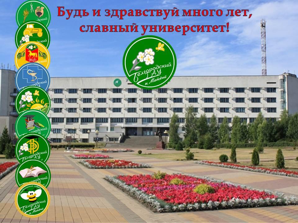Белгородский государственный аграрный университет им. В.Я.Горина