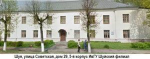 Ивановский государственный университет — филиал в г. Шуя
