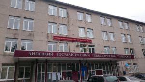 Липецкий государственный педагогический университет