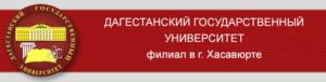 Дагестанский государственный университет — филиал в г. Хасавюрт