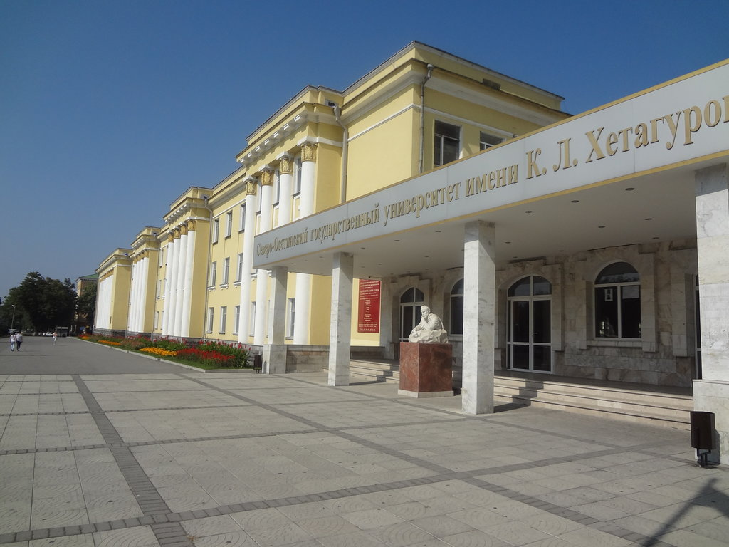 Северо-Осетинский государственный университет им. К.Л. Хетагурова
