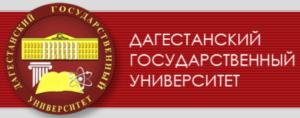 Дагестанский государственный университет — филиал в г. Избербаш