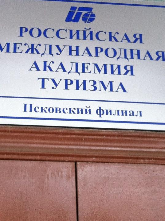 Российская международная академия туризма — филиал в г. Псков