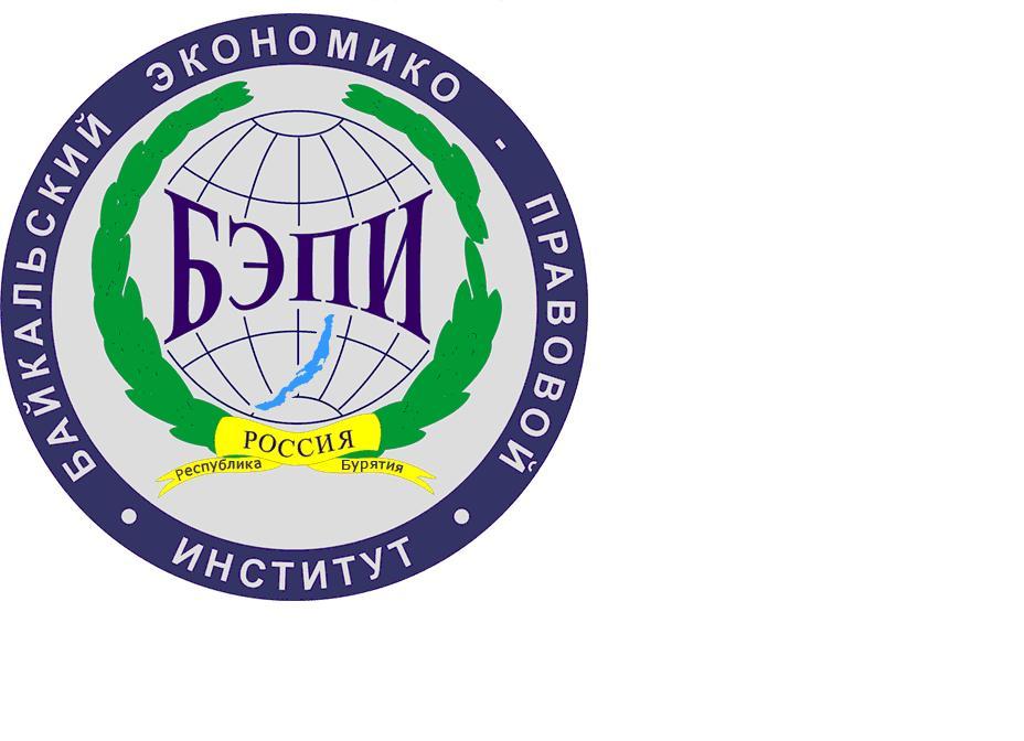 Байкальский экономико-правовой институт