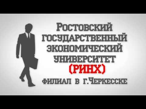 Ростовский государственный экономический университет — филиал в г. Черкесск
