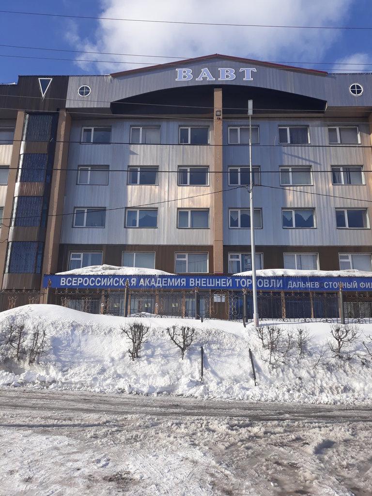 Всероссийская академия внешней торговли — филиал в г. Петропавловск-Камчатский