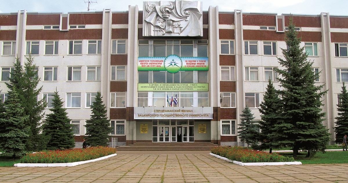 Башкирский государственный университет — филиал в г. Стерлитамак