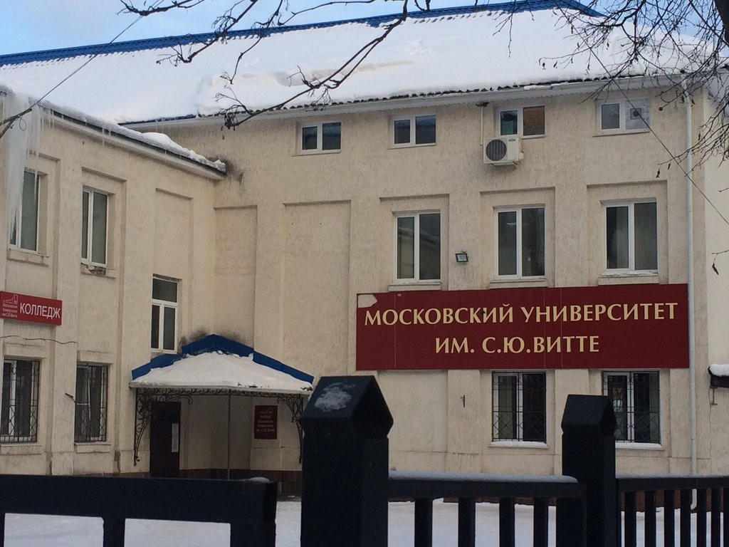 Московский университет им. С.Ю. Витте — филиал в г. Сергиев Посад