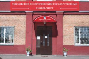 Московский педагогический государственный университет — филиал в г. Сергиев Посад