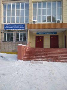 Университет Дубна — филиал в г. Дмитров