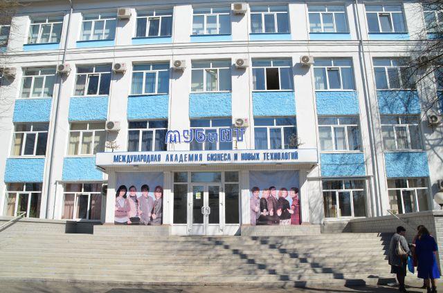 Международная академия бизнеса и новых технологий