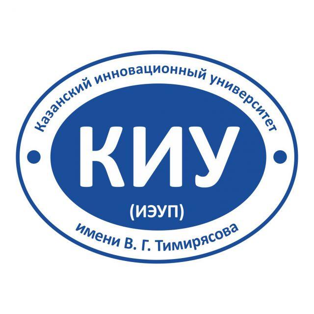 Казанский инновационный университет им. В.Г. Тимирясова — филиал в г. Набережные Челны