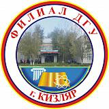 Дагестанский государственный университет — филиал в г. Кизляр