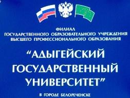 Адыгейский государственный университет — филиал в г. Белореченск