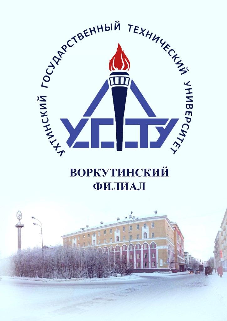 Ухтинский государственный технический университет — филиал в г. Воркута