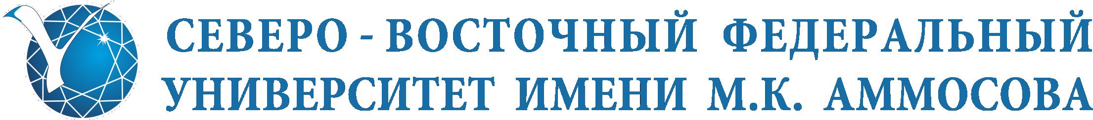 Северо-Восточный федеральный университет им. М.К. Аммосова — филиал в г. Мирный