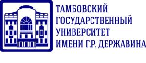Тамбовский государственный университет им. Г.Р. Державина