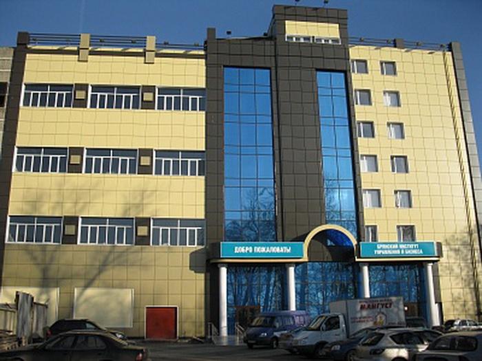 Брянский институт управления и бизнеса