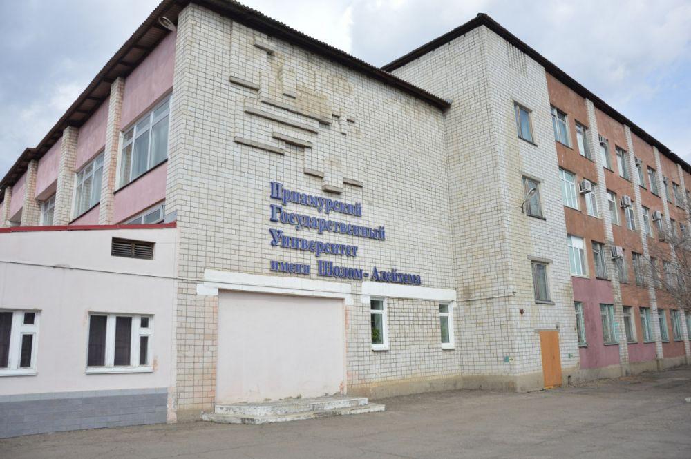 Приамурский государственный университет им. Шолом-Алейхема