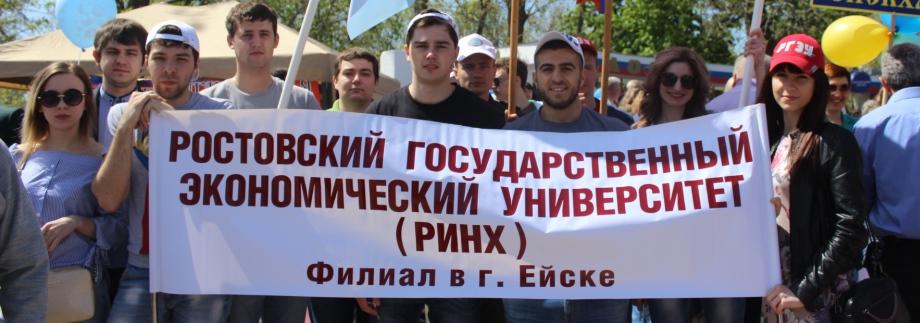 Ростовский государственный экономический университет — филиал в г. Ейск
