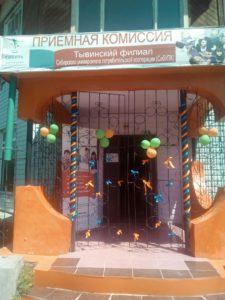Сибирский университет потребительской кооперации — филиал в г. Кызыл