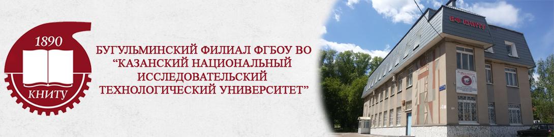 Казанский национальный исследовательский технологический университет — филиал в г. Бугульма