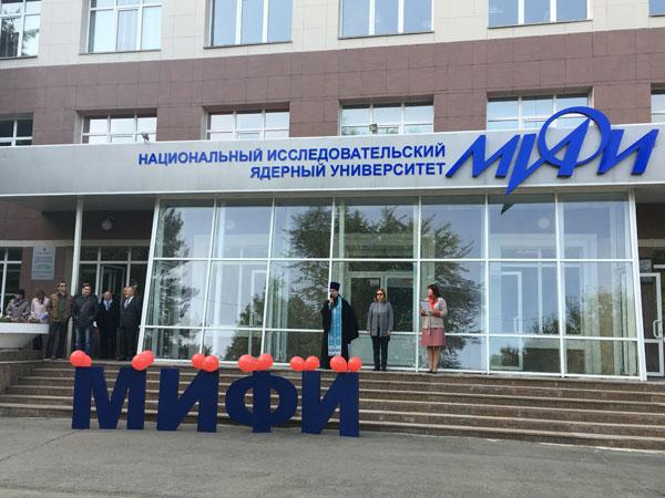 Национальный исследовательский ядерный университет «МИФИ» — филиал в г. Снежинск