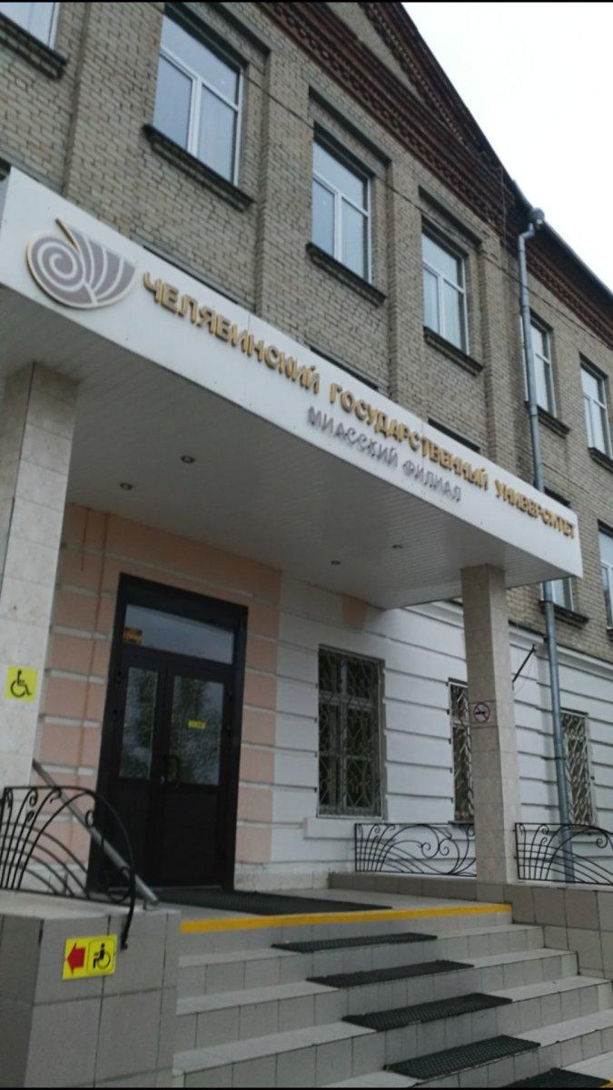 Челябинский государственный университет — филиал в г. Миасс