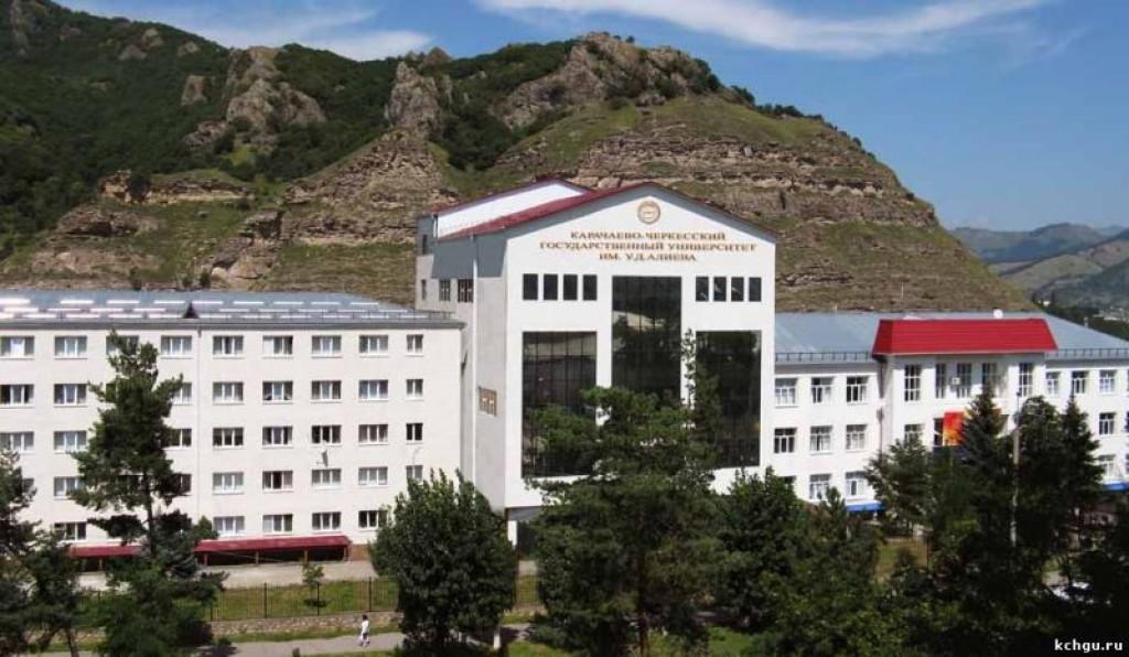 Карачаево-Черкесский государственный университет им. У.Д. Алиева