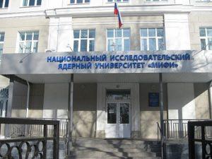 Национальный исследовательский ядерный университет «МИФИ» — филиал в г. Саров