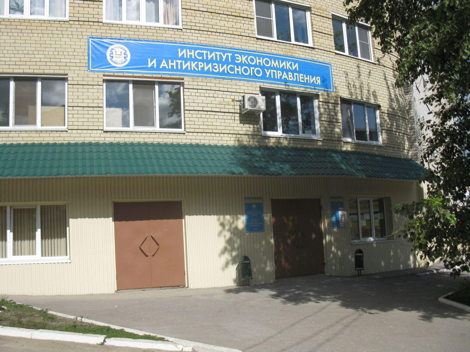 Институт экономики и антикризисного управления — филиал в г. Вольск