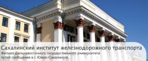 Дальневосточный государственный университет путей сообщения — филиал в г. Южно-Сахалинск