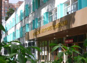 Российский университет кооперации