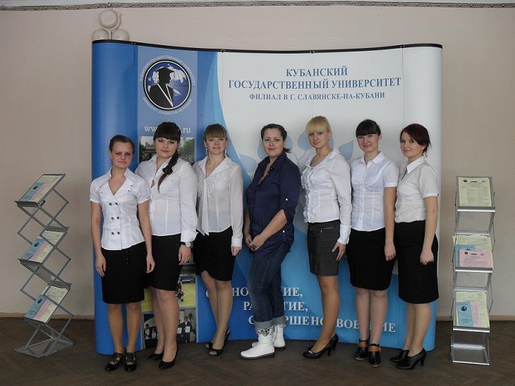 Кубанский государственный университет — филиал в г. Славянск-на-Кубани