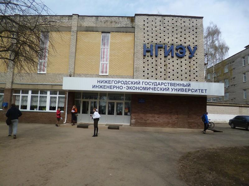 Нижегородский государственный инженерно-экономический университет