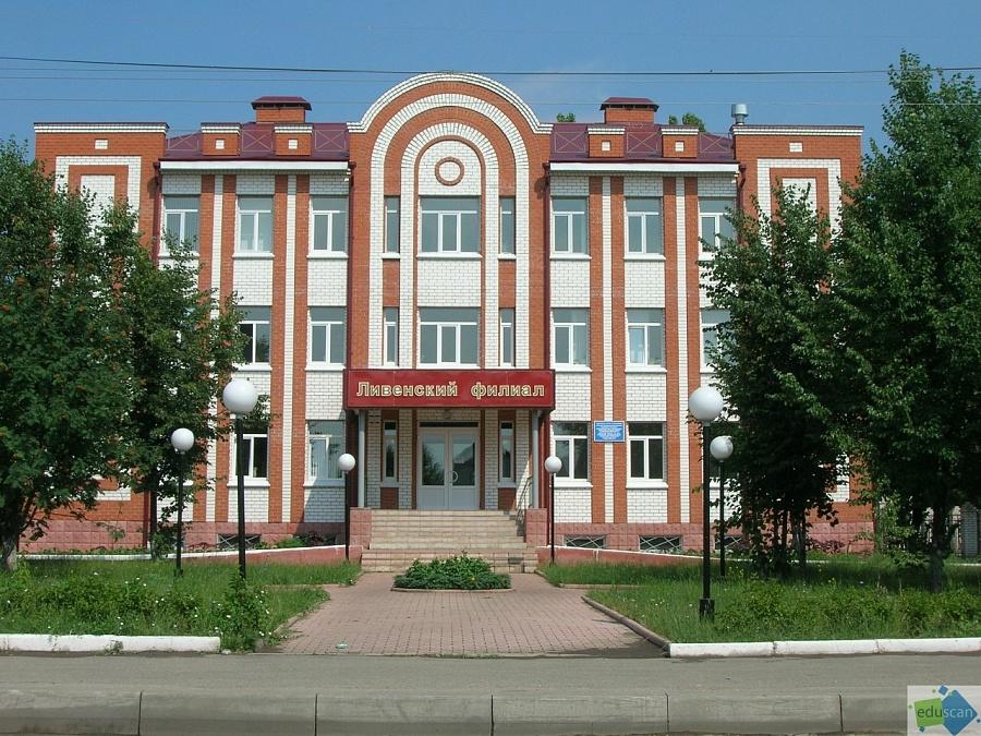 Орловский государственный университет им. И.С. Тургенева — филиал в г. Ливны