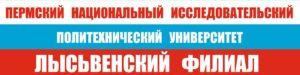 Пермский национальный исследовательский политехнический университет — филиал в г. Лысьва