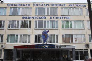 Московская государственная академия физической культуры