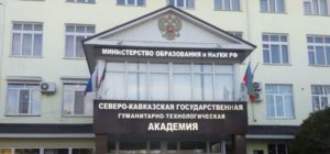 Северо-Кавказская государственная гуманитарно-технологическая академия